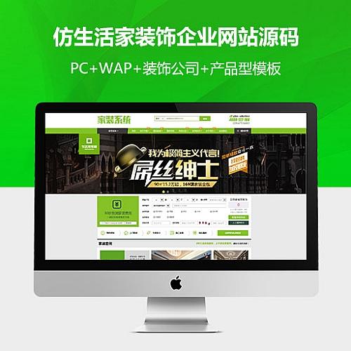 装饰装修公司网站源码 PHP带手机版 仿生活家装修公司网站程序