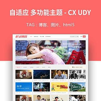 WordPress响应式图片主题:CX-UDY免费发布