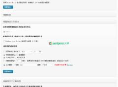 WordPress批量删除文章的插件:Bulk Delete(已汉化)