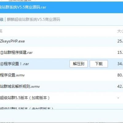 麒麟超级站群系统V5.5商业源码+蜘蛛池短网址站群功能