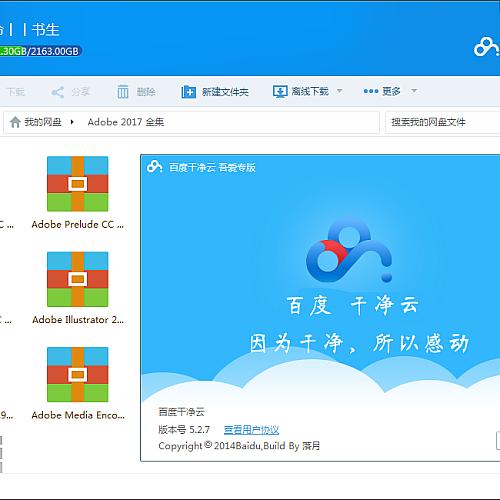 吾爱定制版百度云管家网盘 V5.5.1百度云无限加速破解版