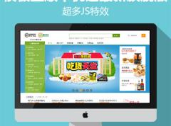 ecshop顺丰优选2015旗舰版顺风模板堂(修正版)
