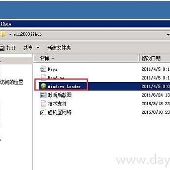 win2008最新激活教程方法[图文]
