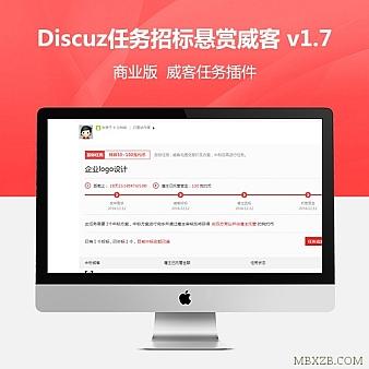【价值450元】Discuz任务招标悬赏威客 v1.7