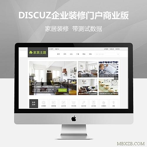 DISCUZ企业装修模板 家居主题门户商业版DZX3.2论坛模板+带数据