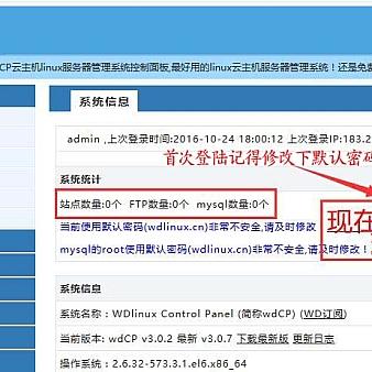 VPS/云主机用WDCP建站流程
