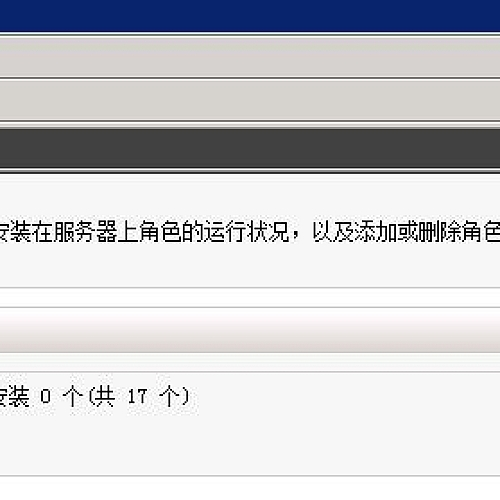 Windows Server 2008 R2 安装 IIS7.5图文教程