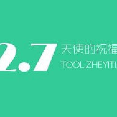 折翼天使淘宝装修大师2.7【永久免费】