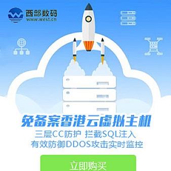 西部数码域名虚拟主机分销管理系统 v9.98版