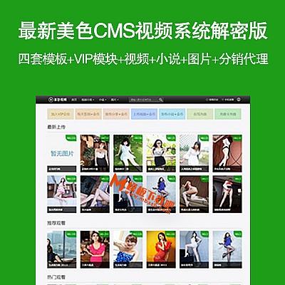 最新美色CMS视频系统解密版,四套模板+VIP模块+视频+小说+图片+分销代理