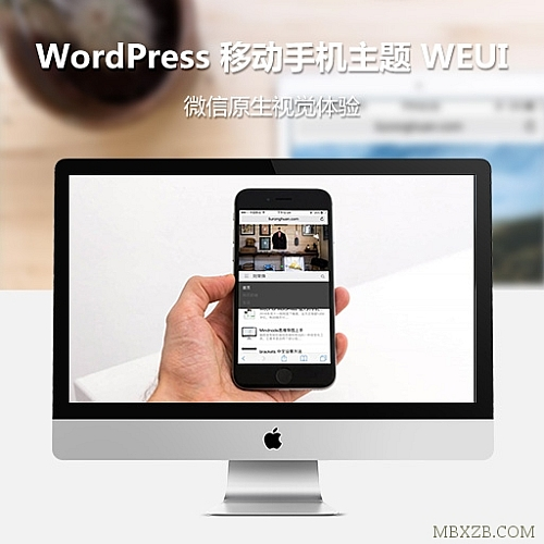 强大的 WordPress 移动手机主题 WEUI
