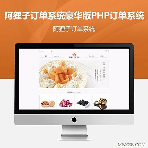 阿狸子订单系统豪华版PHP订单系统 微信竞价 手机版后台无域名限制