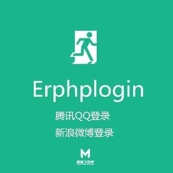 【优化版】Erphplogin 连接腾讯QQ与新浪微博登录 WordPress插件[更新至v1.0.5]
