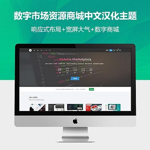 MarketHub数字市场资源商城中文主题深度汉化[更新至v1.0.0]