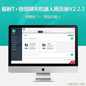 最新T+微信聊天机器人网页版V2.2.2网站源码下载 创建专属微信聊天机器人功能