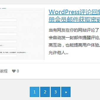 wordpress分页代码代码(二)样式简约