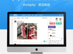 thinkphp内核笑话系统带6套PC模板和1套WAP模板+带火车头采集器+app源码