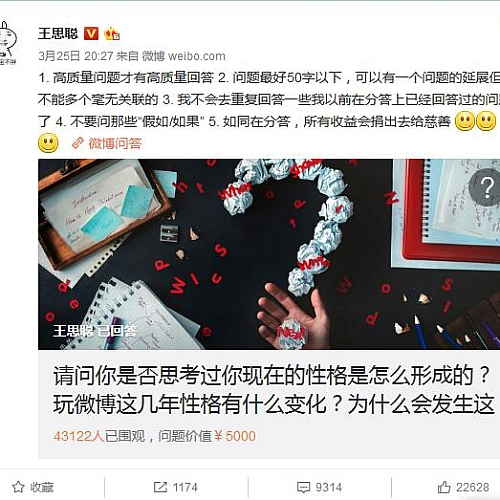 网友在微博上花5000元向王思聪提问,结果赚了7万-电竞游戏