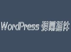 WordPress插件:一款将网站评论以弹幕效果展示的评论弹幕插件
