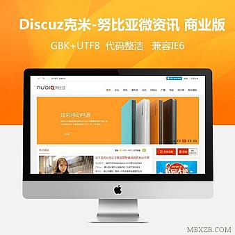 【价值480元】克米-努比亚微资讯 商业版_GBK+UTF8