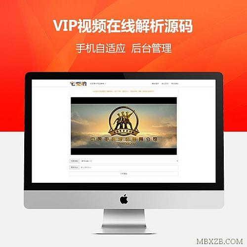 最新VIP视频在线解析_简洁版自适应PHP源码(加群免费下载)