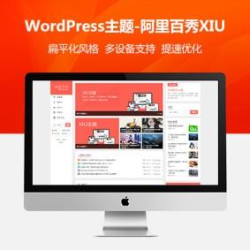 WordPress主题-阿里百秀主题-xiu主题最新版[更新至V7.0]