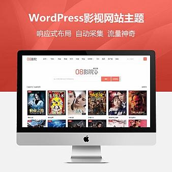 非WordPress主题_08影院正版主题影视网站模板+自带采集功能