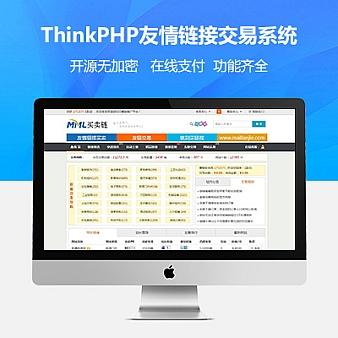2017最新ThinkPHP开发的友情链接交易系统平台源码