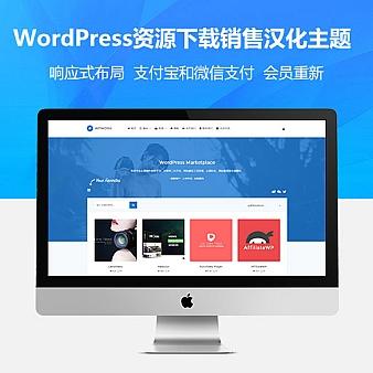 WordPress主题 Catalog 多供应商买/卖资源下载销售汉化主题[更新至v1.3]