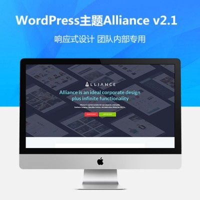 WordPress主题Alliance v2.1