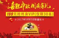 喜迎中秋,国庆有礼!199元限量抢终身VIP活动介绍