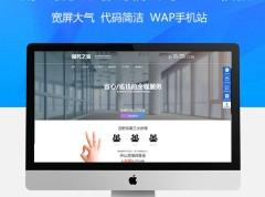 最新代理工商注册/记账报税/财务公司企业网站源码