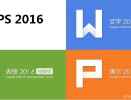 WPS2016绿色版带正版激活码