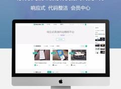 mobanbox素材网源码,素材图片站系统,类似千图网源码,高端响应式网站源码