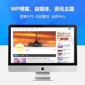 WordPress资讯主题 justnews主题4.3.0 开心版【亲测可用】