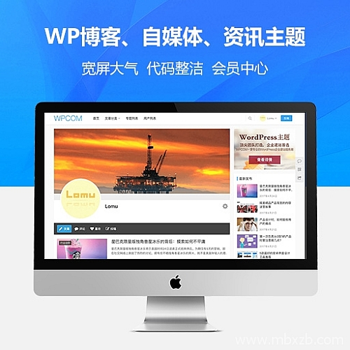 WordPress资讯主题 justnews主题5.7.3 开心版【亲测可用】