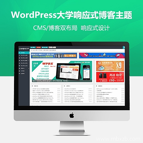 全网独家全解密版本WordPress大学主题响应式CMS博客双布局wpdx [更新至V3.5]