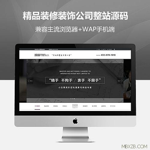 E站-PHP精品装修装饰公司整站源码+手机端+完整数据
