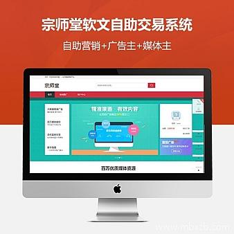2017最新宗师堂软文自助交易全能自助营销宣传的广告媒体交易系统