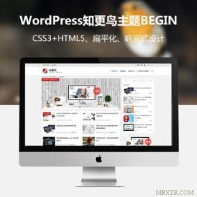 WordPress知更鸟主题begin5.2版本_无域名限制
