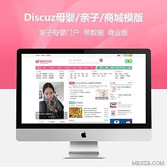 Discuz亲子母婴商城社区商业版整站带数据+WAP手机版