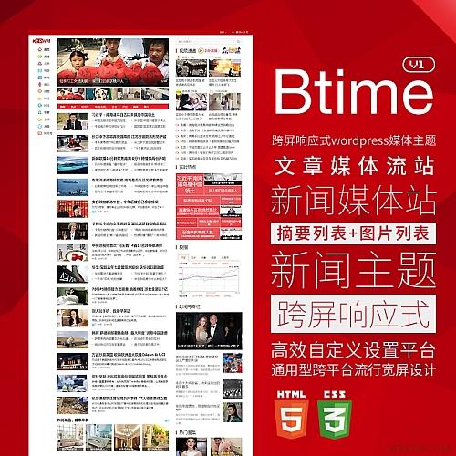 最新仿北京时间 今日头条 新闻资讯类主题 Btime V1.4