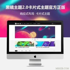 黑镜主题2.0wordpress卡片式主题原创正版设计素材教程网站模板