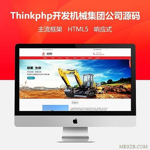 基于Thinkphp开发集团公司源码响应式利于SEO优化
