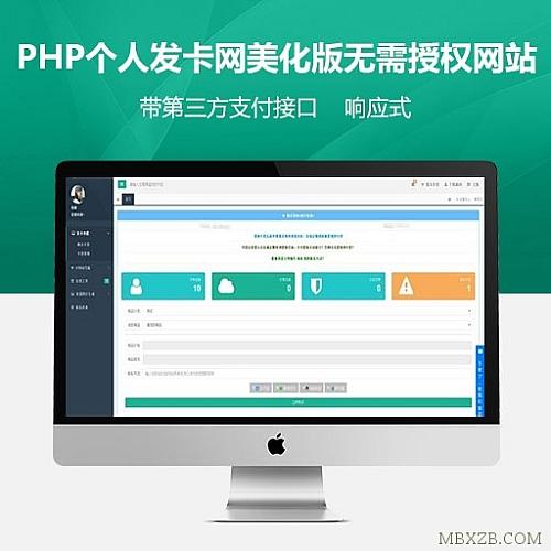 PHP个人发卡网美化版无需授权网站+带第三方支付接口