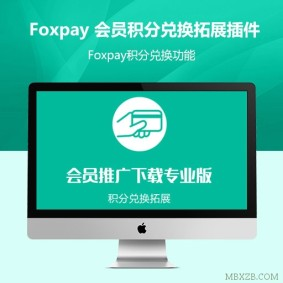 WordPress插件 Foxpay 会员推广下载专业版积分兑换拓展