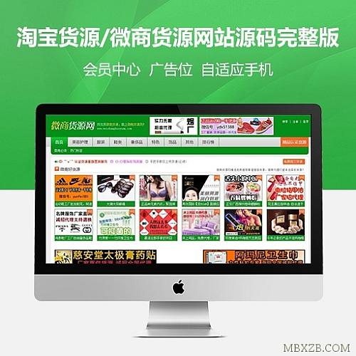 淘宝货源/微商货源网站源码完整版微商世界网模板运营版自适应手机