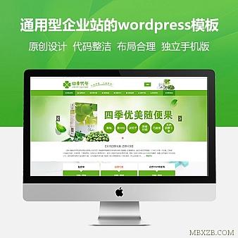 【原创】绿色清爽微商通用wordpress主题模版带独立手机模版(带数据)