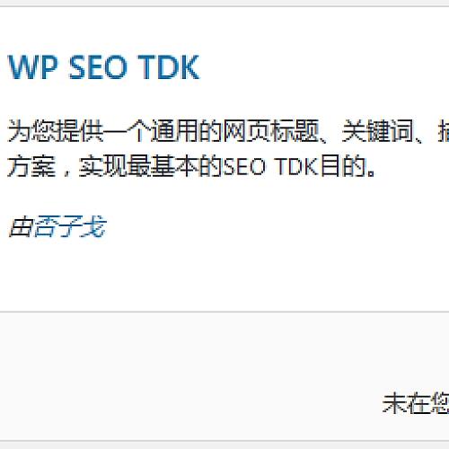 WordPress SEO标题/关键字/描述优化插件 – WP SEO TDK介绍与使用