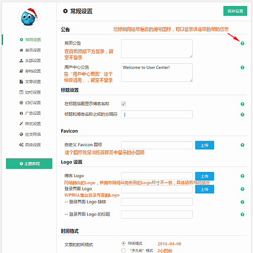 密码保护:WPDX 主题使用教程及详细设置